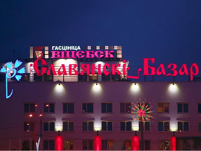 На «Славянском рынке вВитебске» прошел 1-ый концерт