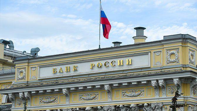 ЦБРФ отозвал лицензию убанка «Русский инвестиционный альянс»