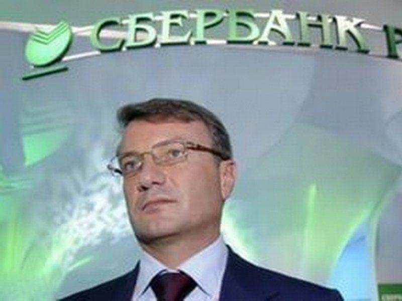 Сберегательный банк непланирует торговать бизнес вТурции— Греф