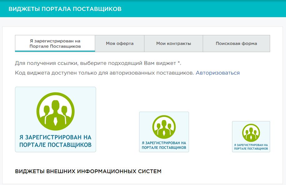 4778f379eb1f «Портал поставщиков» ознакомил заказчиков из 30 регионов РФ с новой  системой закупок