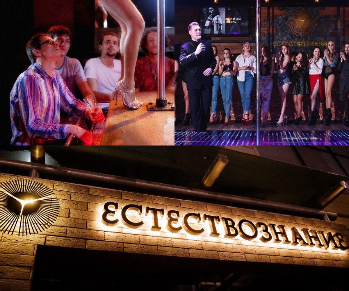 Стрип клубы екатеринбурга закрытый клуб стрептиз онлайн